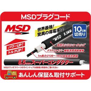 MSD プラグコード ワイヤー 8.5mm スーパーコンダクター プラグワイヤー 黒 ブラック 切り売り 切売り 切売 10cm アメ車 旧車 350★H9J wps