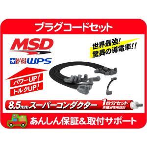 MSD ワンオフ プラグコード セット プラグ ワイヤー 高性能・GM TBI サバーバン K5ブレイザー C1500 タホ C/K C10K10 シェビーバン★HAF|wps