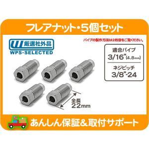 ブレーキ パイプ チューブ フレア ナット 5個 3/16パイプ・3/8-24ロング インチ インバーテッド ネジ ナット 補修 修理 ピッチ 汎用★HLU|wps