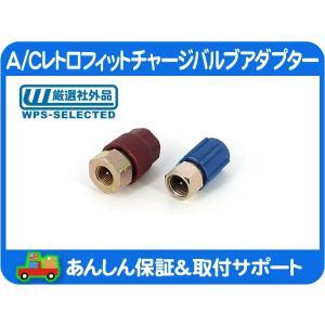 A/C レトロフィット チャージ バルブ アダプター R12 R134a 3/8 7/16・汎用 ガス エアコン 新 旧 高圧 低圧 充填 変換 H L 社外品★IRZ|wps