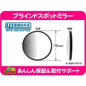 ブラインド スポット ミラー 3インチ φ75mm・補助 ミラー 広角 ワイド レンズ ラウンド 丸 鏡 キャンピング RV 両面 テープ 死角★J6P wps