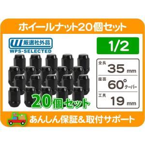 ホイールナット 1/2 袋 ラグ黒 19H 20個・K5 K10 ラングラー エクスプローラー チェロキー 7MX TJ YJ JK G10 G20 エコノライン L2F★L1E wps