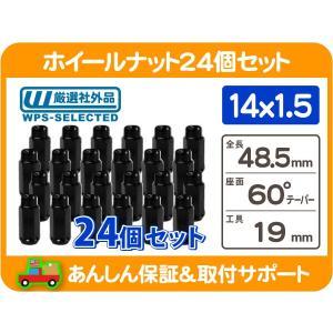 ホイール ナット M14x1.5 袋ロング 黒 19H 24個・サバーバン ブレイザー アストロ タホ K1500 H2 アバランチ エクスカージョン KYW★L1K wps