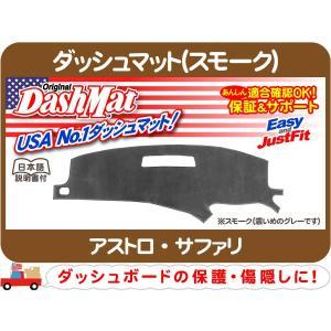 [要在庫確認]ダッシュマット・96-05y アストロ ダッシュカバー★P3L|wps