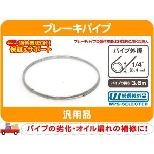 ブレーキパイプ・外径1/4(6.4mm) 長さ3.6m アメ車 汎用★PBK|wps