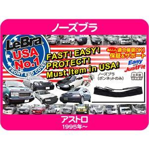 [要在庫確認]ノーズブラ・95〜05y シボレー アストロ GMC サファリ★W1N wps