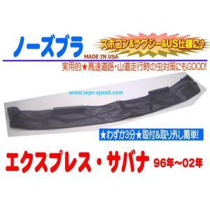 [要在庫確認]ノーズブラ・96〜02y エクスプレス サバナ ノーズマスク★W1T wps