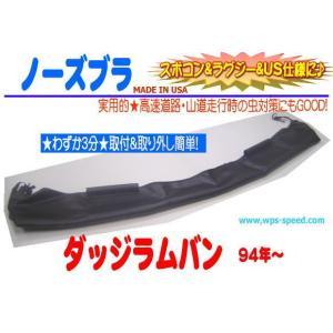[要在庫確認]ノーズブラ・94〜00y ラムバン フードプロテクター マスク★W2A wps