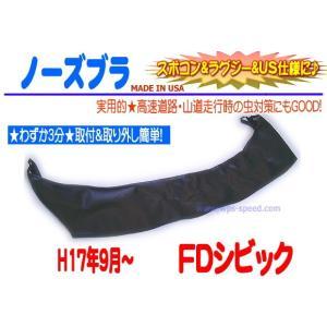 [要在庫確認]ノーズブラ・H17年〜 シビック FD系 ACURA CSX フードブラ★W3B wps
