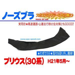 [要在庫確認]ノーズブラ・H21年〜プリウス 30系 フードプロテクター★W4T wps