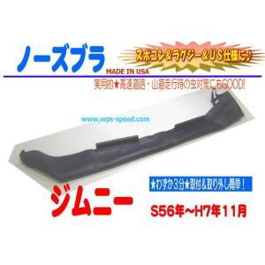 ノーズブラ・S56〜H7年 スズキ ジムニー サムライ JA SJ系★W5D wps