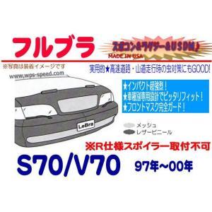 [要在庫確認]フルブラ・97〜00y S70 V70 フルノーズブラ フルマスク★W9L wps