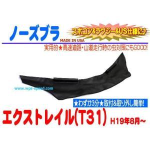[要在庫確認]ノーズブラ・H19年〜 日産 エクストレイル T31 X-TRAIL★WIA wps