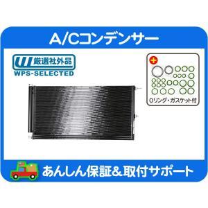 A/C コンデンサー Oリング ガスケット シール付・ナビゲーター エクスペディション AC エアコン コア クーラー 冷却 クーリング 社外★ZZG|wps