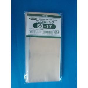 クリスタルパック S8-17 100枚入り|wrapping1