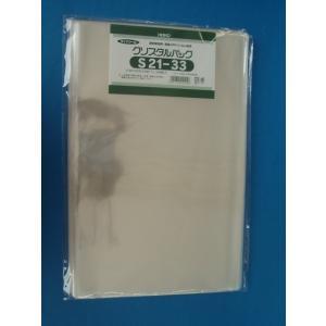 クリスタルパック S21-33  100枚入り|wrapping1