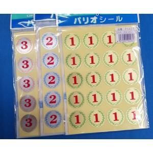 シール 1/2/3 120片入|wrapping1