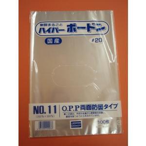 防曇(ボードン)鮮度保持OPP袋 No.11 100枚入 ※空気穴なし・あり※|wrapping1