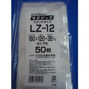 ラミジップ チャック付き透明袋スタンドタイプLZ−12 50枚入|wrapping1
