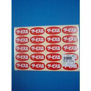 シール  サービス品 N−19 1000枚入|wrapping1