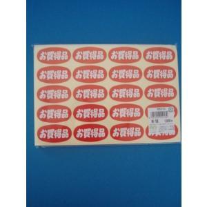 シール  お買特品 N−18 1000枚入|wrapping1