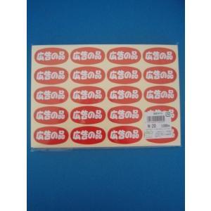 シール  広告の 品 N−20 1000枚入|wrapping1