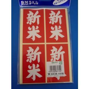 米用ラベル 「新米」 W−6134 100枚入|wrapping1