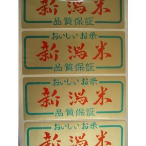 米用ラベル 「新潟米」 100枚入|wrapping1