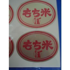 米用ラベル 「もち米」 100枚入|wrapping1