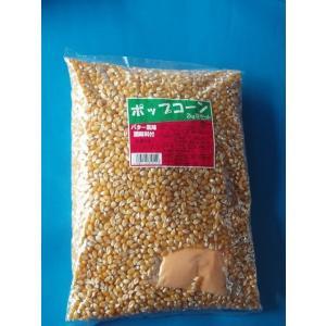 ポップコーン豆 2キロ バター風味調味料付き|wrapping1