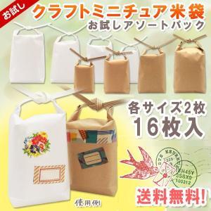 小さくてキュート! クラフト素材のミニチュア米袋です!  各サイズ2枚(16枚入)のお試しセットです...