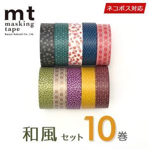 マスキングテープ 10巻セット mt カモ井加工紙 和風セット 15mmx10m ネコポス送料無料