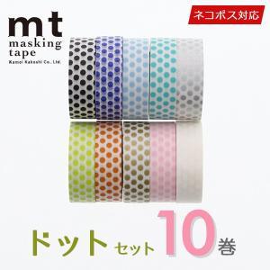 マスキングテープ 大特価 10巻セット mt カモ井加工紙 ドットセット 15mmx10m ネコポス...