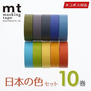 マスキングテープ 10巻セット mt カモ井加工紙 日本の色セット(15mmx10m) ネコポス送料...