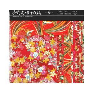 【在庫限り】 折り紙 千代紙 ワールドクラフト  手染友禅千代紙 華  YZ-C-001