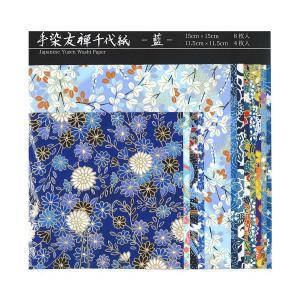 【在庫限り】 折り紙 千代紙 ワールドクラフト  手染友禅千代紙 藍  YZ-C-002