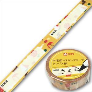 大人気サクラクレパスマスキングテープのお名前バージョンです! お馴染みのデザインは、いまだに多くのフ...