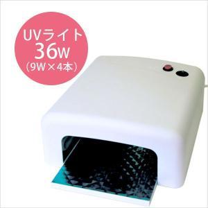クラフト用のUVレジンを硬化させる紫外線照射機です! 「太陽の雫 ソフトタイプ」なら2分で硬化します...