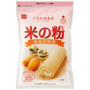 小麦粉(薄力粉)の代用として使える製菓用米粉です。添加物はもちろん、小麦や小麦グルテンも不使用! 通...
