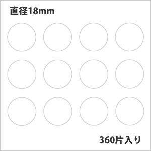 タックラベル No.046 丸シール 白 直径1...の商品画像