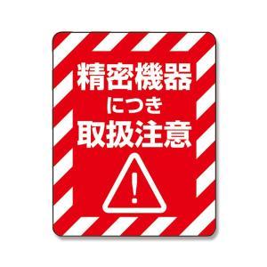 タックラベル(ご注意シール) HEIKO 注意喚起シール 精密機器 48片