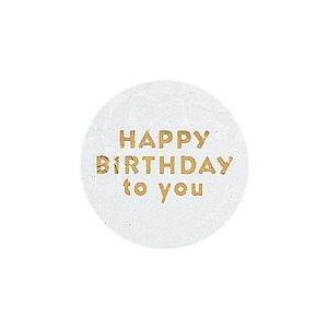"""お誕生日のプレゼント用 """"Happy Birthday""""の文字入りシール♪ お誕生日プレゼントにはや..."""