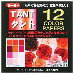 折り紙 トーヨー 068001 タント12カラーRD 赤系  15cm ネコポス対応