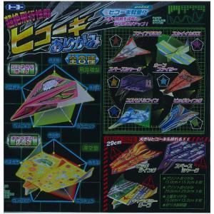 折り紙 トーヨー 005101 よく飛ぶ ヒコーキおりがみ ネコポス対応