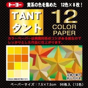 折り紙トーヨー 068203 タント12カラー...の関連商品1