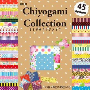 折り紙トーヨー  ちよがみコレクション (Chiyogami Collection) 018055 180枚入 45柄 ネコポス対応
