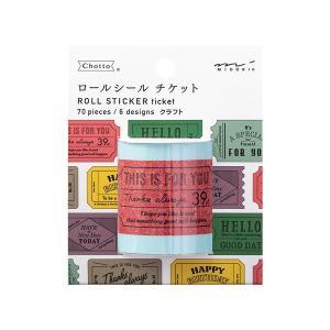 シール・ロールシール midori ミドリ ロールシール チケット柄 クラフト 82395006 (6柄70枚入り)|シモジマラッピング倶楽部