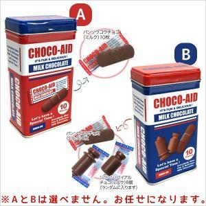 バレンタインお菓子 チョコレート チョコエイド トールティン A:70g B:52g AとBお任せ|wrappingclub1