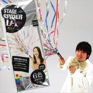 カネコ クラッカー ロングテープタイプ  ステージスパイダーデラックス 6色メタルテープ  日本製  クリスマス パーティー