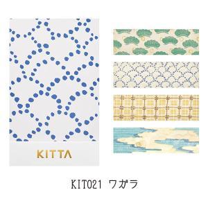 マスキングテープ  キングジム ちいさく持てるKITTA キッタワガラ 10枚×4柄 KIT021